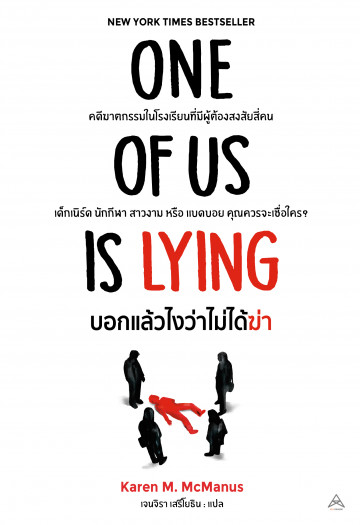 cover_one_of_us_jun